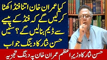 Hassan Nisar Response On PM Imran Khan DAM Fund