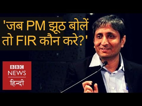 Ravish Kumar's anger on Fake News (BBC Hindi)