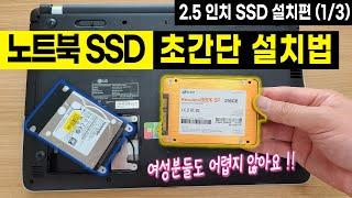 [노트북 SSD 2.5인치 설치방법] SSD 교체 후,…