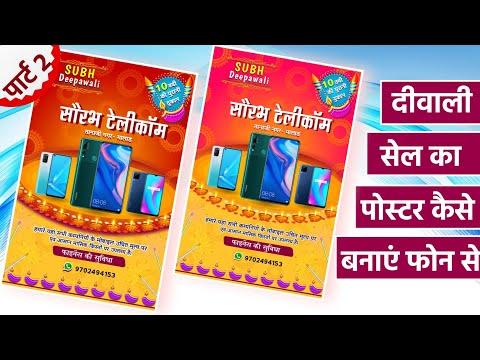 ll-part---2-ll-how-to-diwali-flyer-in-pixellab-l-pamphlet-design-l-basic-pixellab-in-hindi-l
