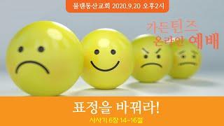 물댄동산교회_청소년예배_20.09.20_배효열목사