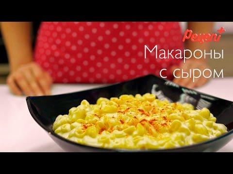 Макароны с сыром по-американски  / Рецепт плюс
