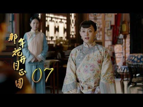 那年花開月正圓   Nothing Gold Can Stay 07【TV版】(孫儷、陳曉、何潤東等主演)