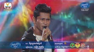 Cambodian Idol Season 3 Live Show Semi Final Sek Nhor Nhem