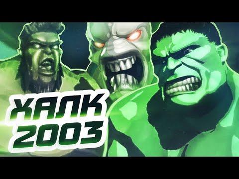 ОБЗОР ИГРЫ: Халк 2003 ( Hulk: The Video Game )