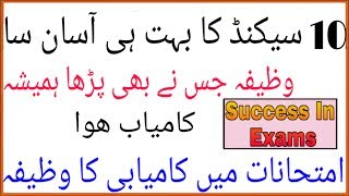 Sirf 10 Second Ka Wazifa Or Kamyabi Ap Kay Hath Mai |Wazifa For Success In Exams