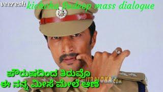 kichcha sudeep dialogue from movie veera madakari