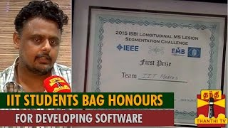 "Special News ""IIT Students Bag Honours for Developing Software…"" – Thanthi TV"