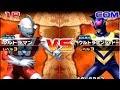 Daikaiju Battle Ultra Coliseum DX - Ultraman vs Ultraman Shadow