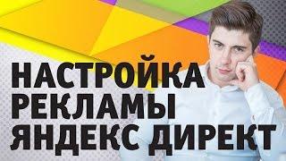 Настройка рекламы Яндекс Директ. Три типа рекламных кампаний для настройки рекламы Яндекс Директ.(Настройка рекламы яндекс директ. Получите консультацию ..., 2015-11-26T05:10:02.000Z)