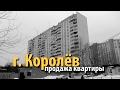квартира королев | купить квартиру улица мичурина | квартира ярославское шоссе | 43214 |  Korolew,