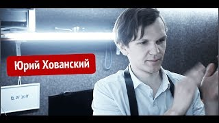 ЛАРИН ПРОТИВ — Хованский Юрий (анонс, 18+)