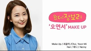 "왔다 장보리 속 오연서 메이크업 Yeon Seo Oh's make up from ""Jang Bori is here"" Thumbnail"