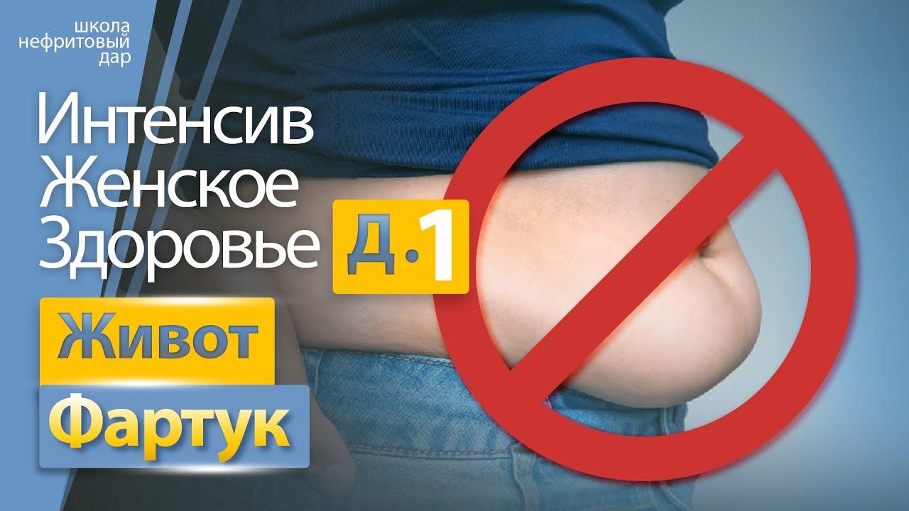День 1. Живот фартук / Женское здоровье / Бесплатный мастер класс.