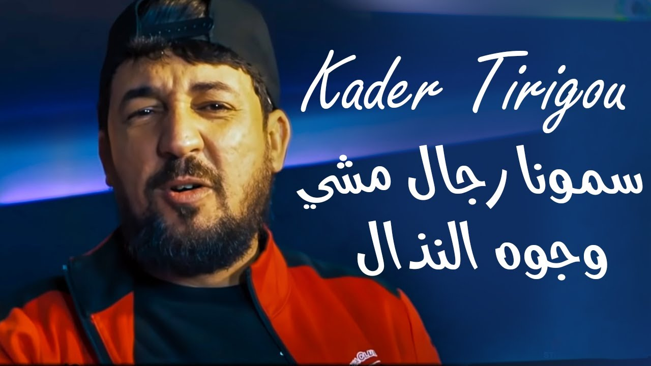 Download Kader Tirigou (Semouna Rjal Mchi Wjouh Ndel 2021)