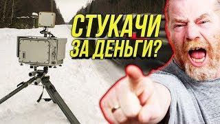 🔔Частные Камеры/Кому Мы Платим/Стукач Или Бизнесмен