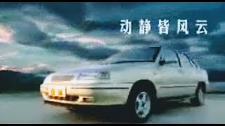 Chery A11 Windcloud, Chinese TV Ad,1999.
