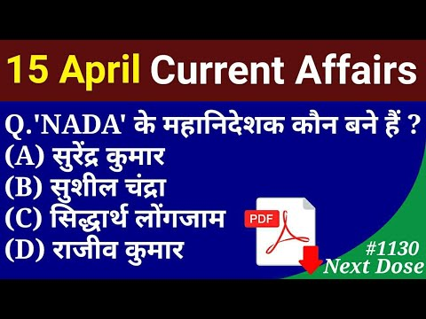 Next Dose #1130 | 15 April 2021 Current Affairs | Daily Current Affairs | Current Affairs In Hindi