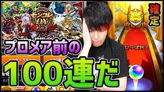 【モンスト】プロメア前の『最後の100連』モンコレDXで燃えろ! thumbnail