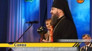 """Финал конкурса """"Человек года - 2013"""""""