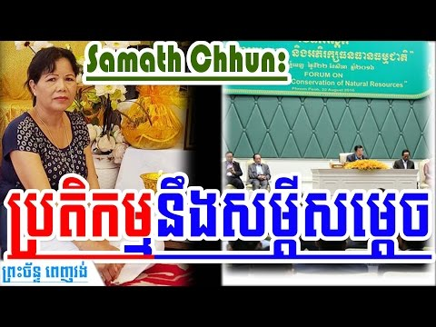 Samath Chhun: Reacts to Samdech's Word About Nature | Khmer News Today | Cambodia News Today