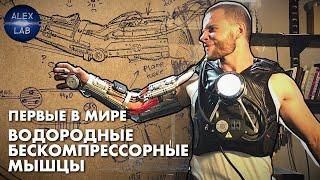 Водородные искусственные мышцы для экзоскелета Железного Человека (работают без компрессора!)