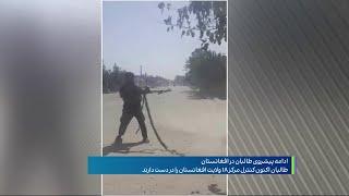 ادامه پیشروی طالبان در افغانستان