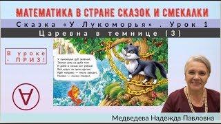 """Математика в стране сказок и смекалки  Сказка """"Царевна в темнице""""  Урок 1 Медведева Надежда"""