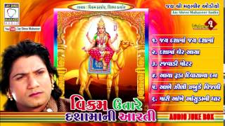"★ Vikram Thakor ★ | ""Vikram Utare Dashama Ni Aarti - 1 