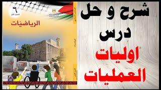 عينة مجانية : حل اسئلة و شرح درس اولويات العمليات كتاب الرياضيات الصف السادس الفصل الاول فلسطين
