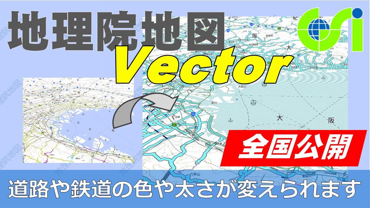 【地理院地図Vector(仮称)】ウェブ地図を自分でデザインしてみよう|国土地理院