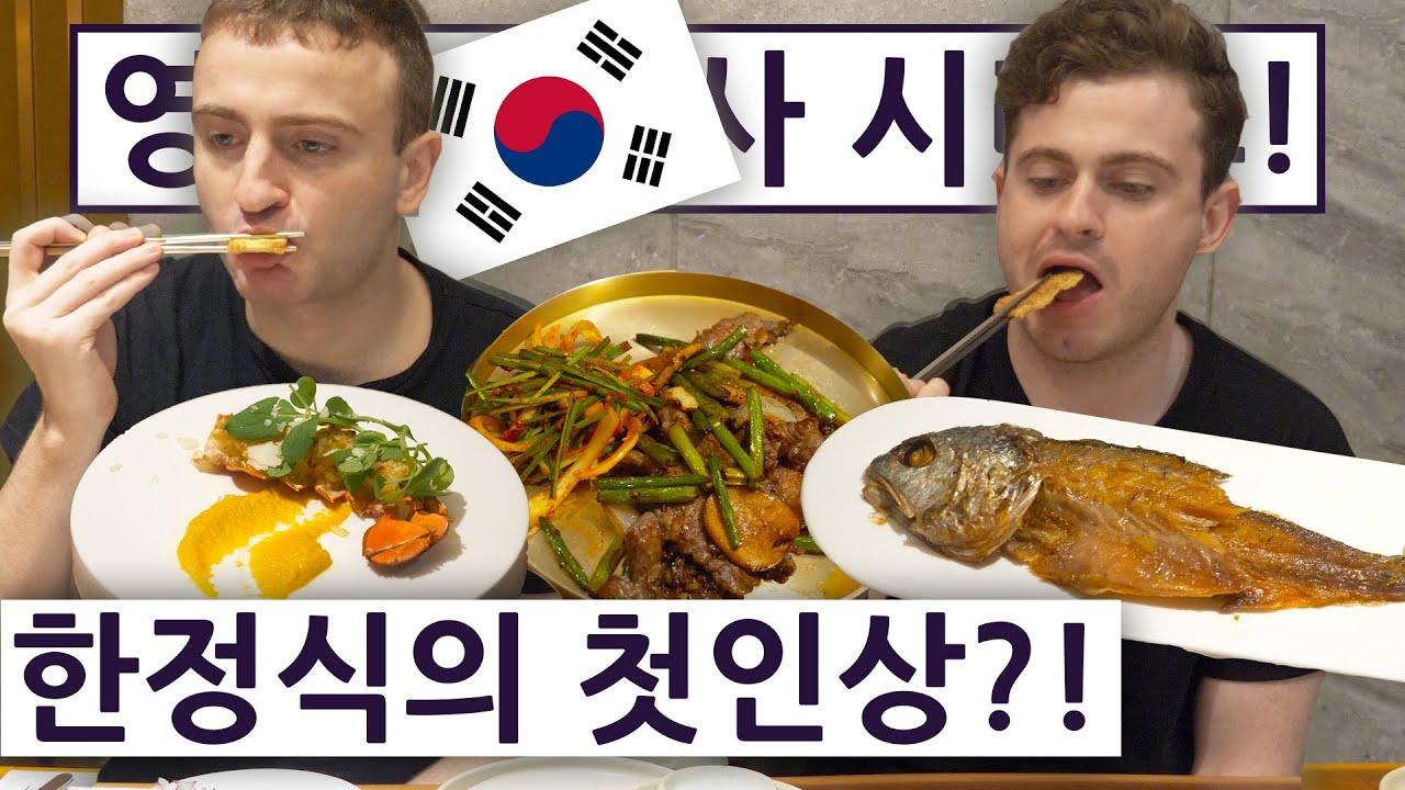 한정식과 영국요리사가 처음 만난 인상?! 영국 요리사의 한국 음식 투어 3탄 막편!!
