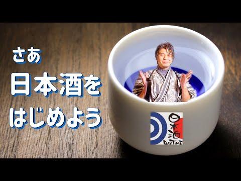【日本のお酒の飲み方】さあ、日本酒をはじめよう!飲み方、種類解説。