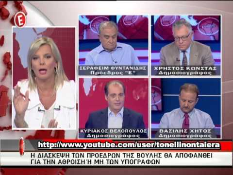 Βελόπουλος - Κανάλι Ε 10-7-14 ΓΙΑ ΚΑΣΙΔΙΑΡΗ, ΜΙΚΡΗ ΔΕΗ, Φ. ΑΕΡΙΟ κ.α.