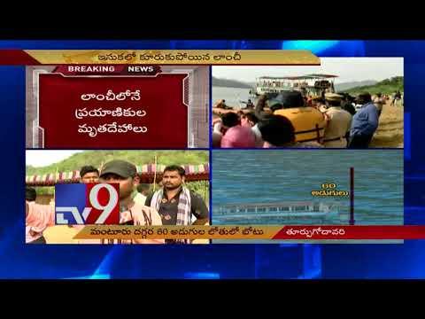 Godavari river boat tragedy : Closed windows sealed women and children's lives - TV9