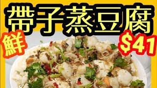 HK $41鮮甜帶子 滑滑豆腐 高蛋白質  營養豐富 家庭餸菜 簡單易做????Steam Tofu with Scalip