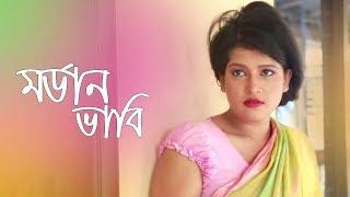 Download Video ভাবির ব্রা ।  Vabir Bra । Bengali Short Film । Nupur । STM MP3 3GP MP4