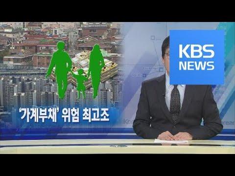 [뉴스해설] '가계부채' 위험 최고조 / KBS뉴스(News)