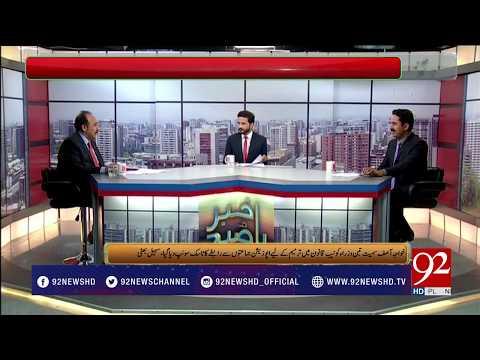 Bakhabar Subh - 15 September 2017 - 92NewsHDPlus