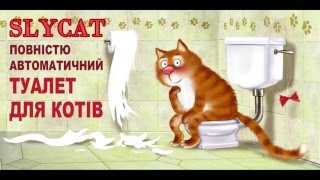 Автоматический туалет для кошек(, 2015-12-26T22:07:17.000Z)