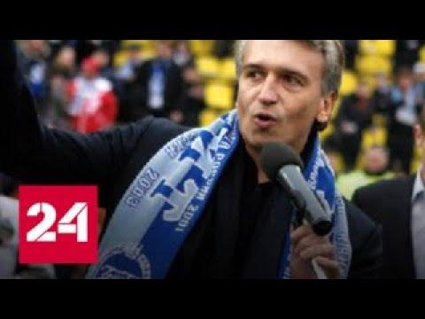 Александр Дюков избран президентом РФС - Россия 24