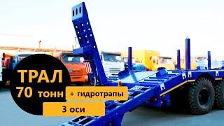 Полуприцеп тяжеловоз высокорамный марки УЗСТ 9177-70В3 (70 т.)