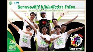 กบจูเนียร์ The Green ผลงาน Hero Green : วิทยาลัยการอาชีพวังไกลกังวล จ.ประจวบคีรีขันธ์ (รางวัลชมเชย)