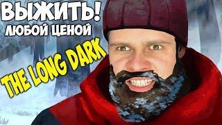 ВЫЖИТЬ ЛЮБОЙ ЦЕНОЙ - - The Long Dark - ФРОСТ
