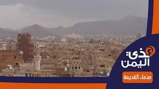 هذي اليمن | صنعاء القديمة