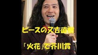 ピース又吉直樹「火花」で芥川賞 お笑いタレント初 参照元:http://news...