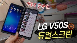 LG V50S 솔직한 첫인상! 까놓고 말해서 듀얼스크린2 사면 V50S 제공. 이런 느낌??
