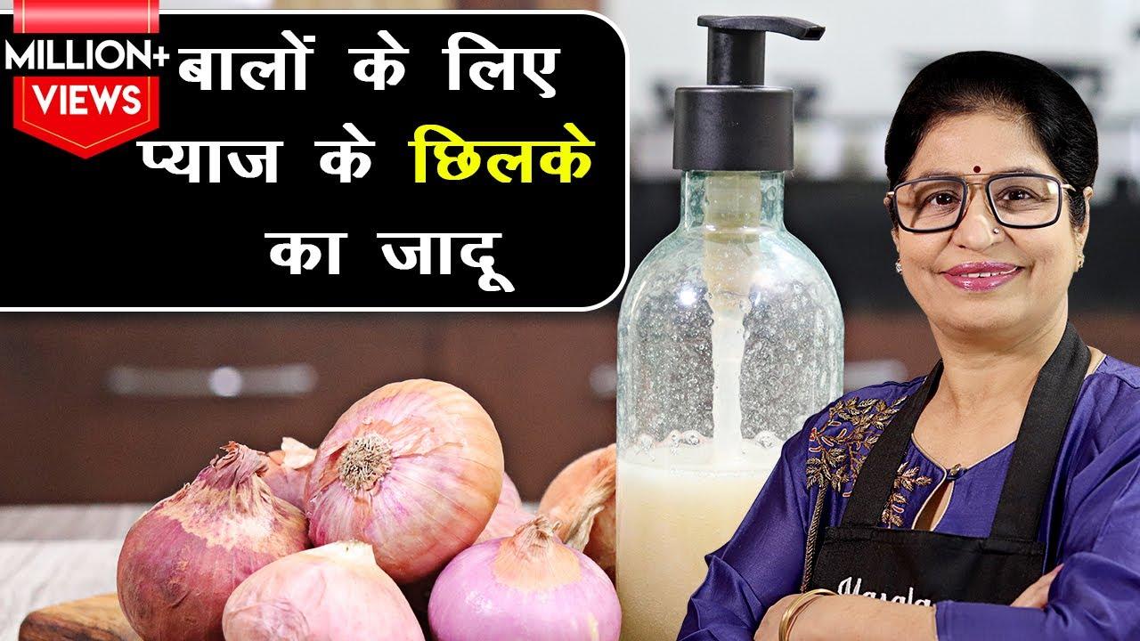 कचरा समझ कर न फेके प्याज के छिलके   बनाये Onion Shampoo और Toner   बाल होंगे 100% लम्बे, काले व घने