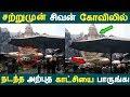 Download Video சற்றுமுன் சிவன் கோவிலில் நடந்த அற்புத காட்சியை பாருங்க!   Tamil News   Tamil Seithigal MP4,  Mp3,  Flv, 3GP & WebM gratis