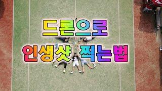 드론으로 인생샷 찍는법 (feat.여친에게 이쁨받는 드로너되기)